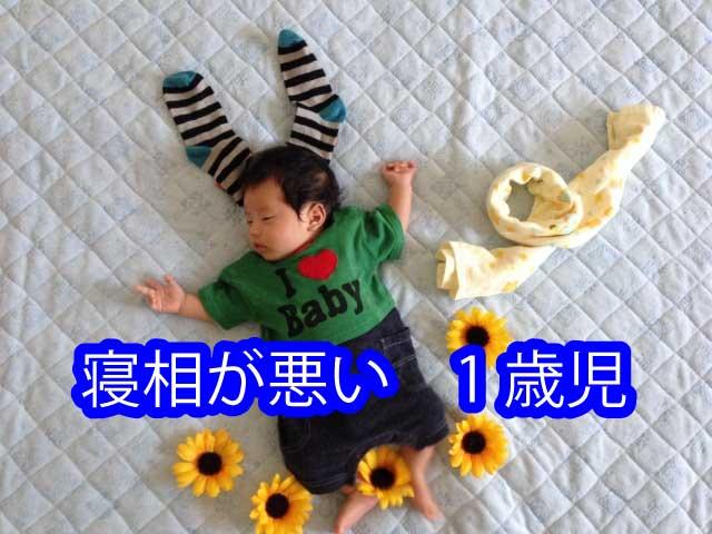 寝相が悪い1歳児
