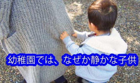 幼稚園ではなぜか静かな子供