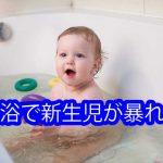 沐浴で新生児が暴れる