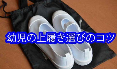 幼児の上履き選びのコツ