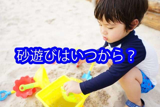 砂遊びはいつから?