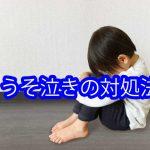 うそ泣きの対処法