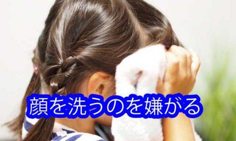 顔を洗うのを嫌がる
