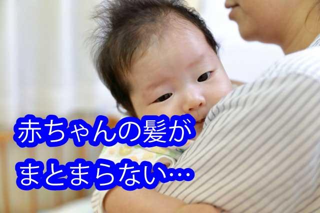 赤ちゃんの髪がまとまらない