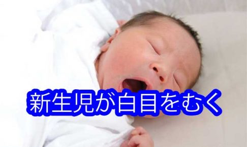 新生児が白目をむく