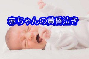 赤ちゃんの黄昏泣き