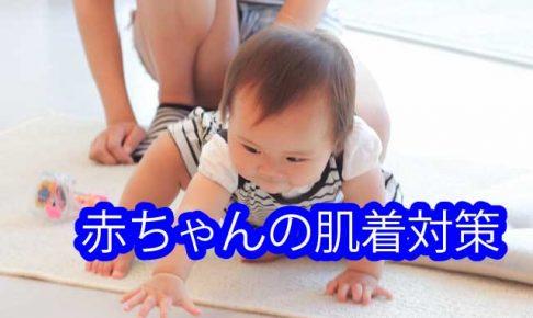 赤ちゃんの肌着対策