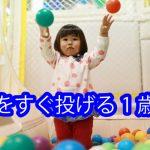 物をすぐ投げる1歳児