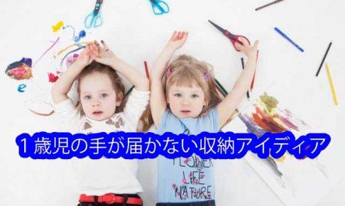 1歳児の手が届かない収納アイディア
