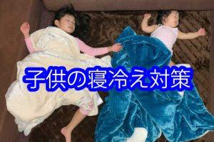 子供の寝冷え対策