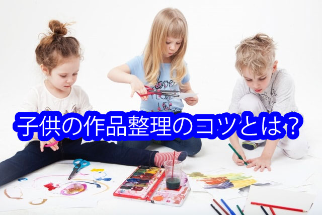 子供の作品整理のコツとは?