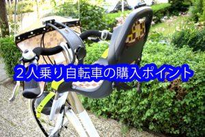 二人乗り自転車の購入ポイント