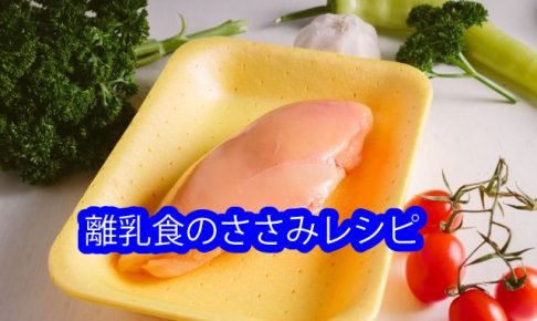 離乳食のささみレシピ