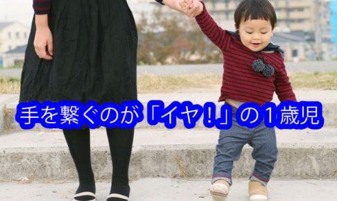 手を繋ぐときに「イヤ!」の1歳児