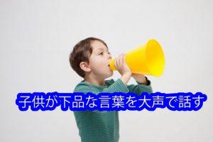 子供が下品な言葉を大声で話す