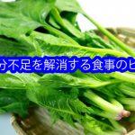 鉄分不足を解消する食事のヒント