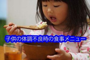子供の体調不良時の食事メニュー