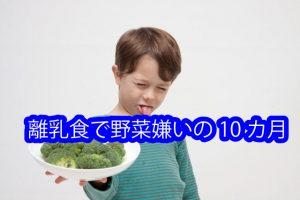 離乳食で野菜嫌いの10カ月