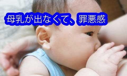 母乳が出なくて、罪悪感