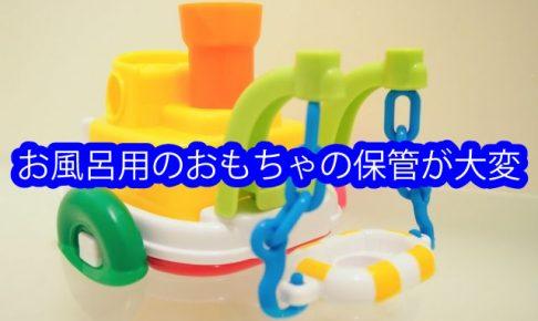 お風呂用のおもちゃの保管が大変