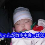 赤ちゃんが散歩中寝っぱなし…