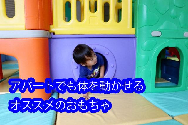 アパートでも体を動かせるオススメのおもちゃ