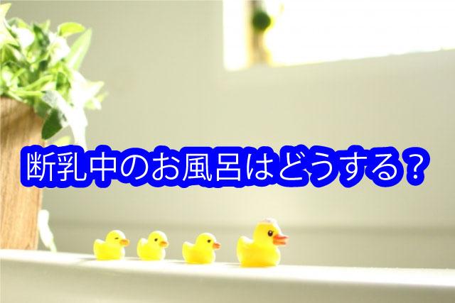 断乳中のお風呂はどうする?