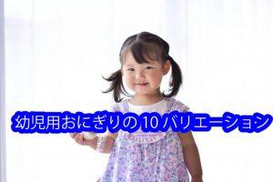 幼児用おにぎりのバリエーション