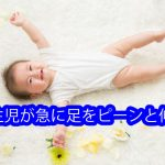 新生児が急に足をピーンと伸ばす
