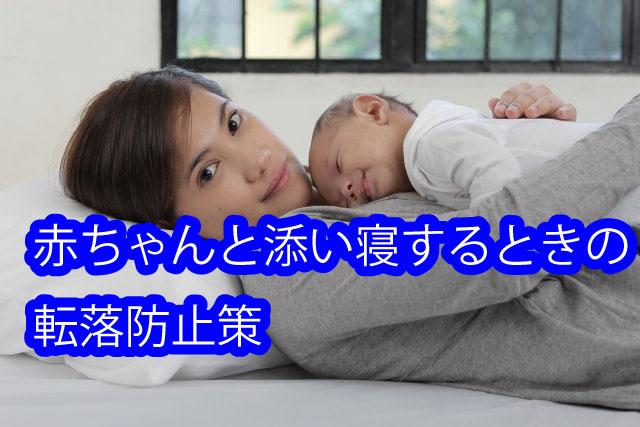 赤ちゃんと添い寝するときの転落防止策